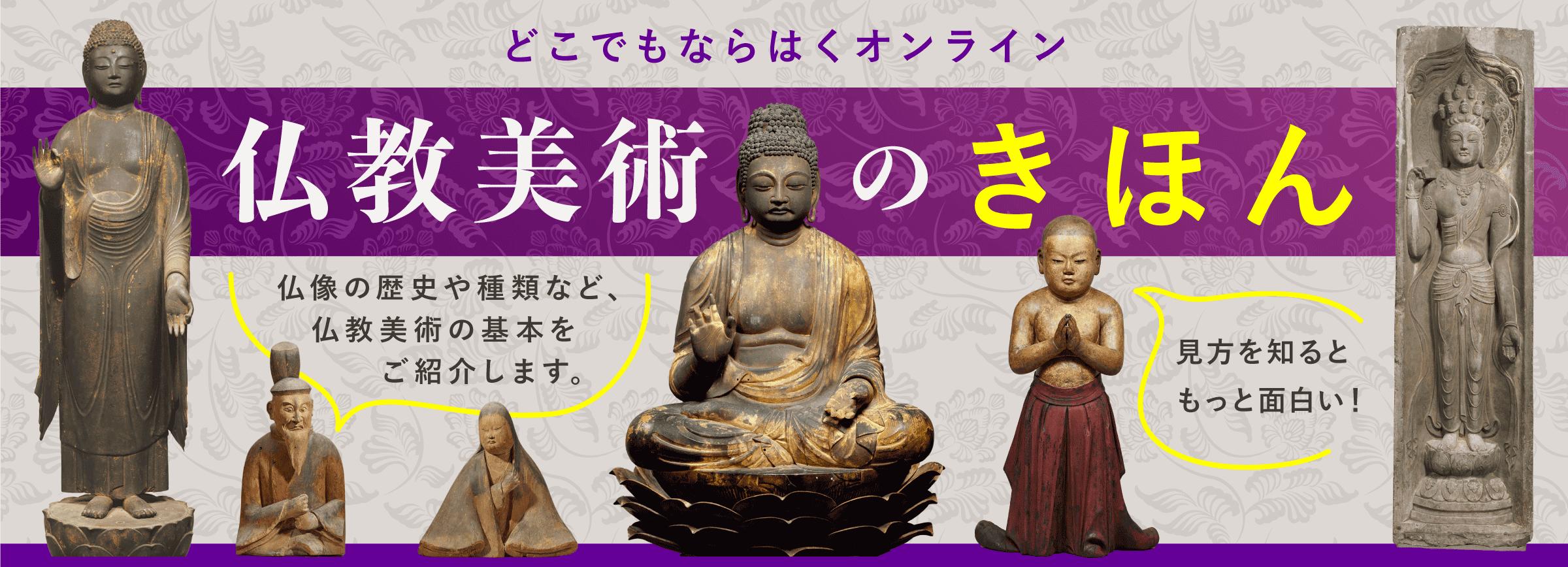 仏教美術のきほん